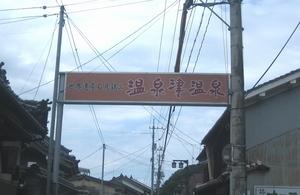 温泉津温泉の看板