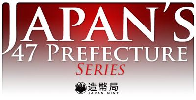 Japan47prefecture_series.jpg