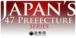 JAPAN 47 PREFECTURES COIN PROGRAM