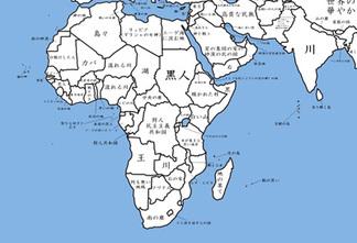 各国の国名を日本語訳にしてみました